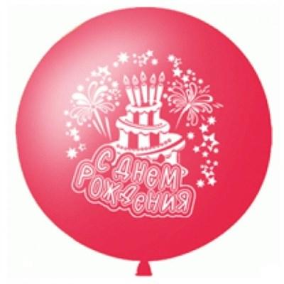 """Большой шар """"С Днем Рождения""""красный, 80 см. - фото 4669"""