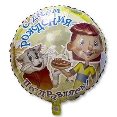 """Фольгированный шар """"С Днём Рождения Простоквашино"""" - фото 4779"""