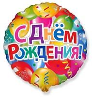 """Фольгированный шар """"С Днем Рождения"""""""