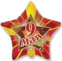 """Фольгированный шар-звезда """"9 мая"""""""