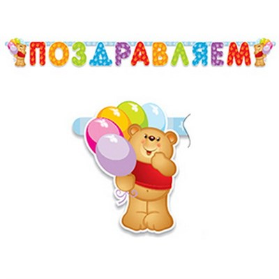 """Гирлянда """"Поздравляем"""" медвежонок - фото 4556"""