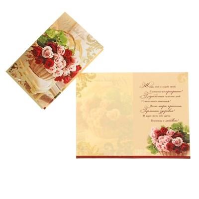 """Открытка  """"Поздравляю!"""" Розы в корзине - фото 4803"""