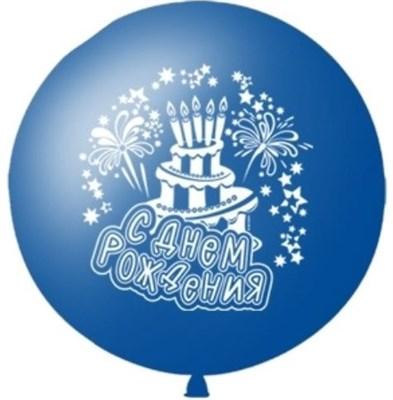 """Большой шар """"С Днем Рождения"""" синий, 80 см. - фото 4978"""