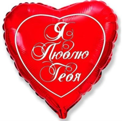 "Фольгированный шар-сердце ""Я люблю тебя"" (45 см.) - фото 5027"