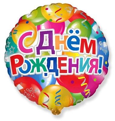"""Фольгированный шар """"С Днем Рождения"""" - фото 5116"""
