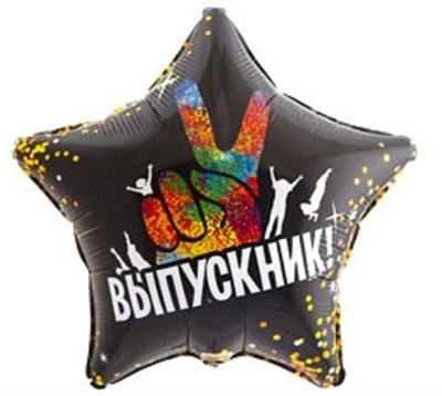 Фольгированный шар Выпускник 45 см. с гелием в ассортименте - фото 5373