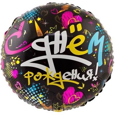 """Фольгированный шар """"С Днем Рождения"""" с гелием 45см - фото 5552"""