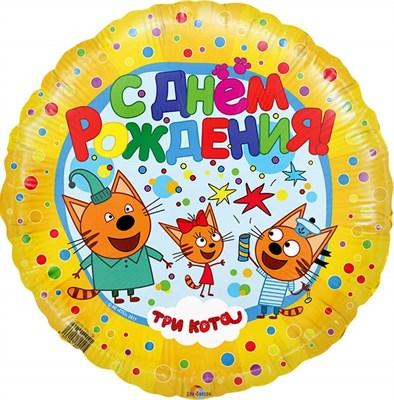 """Фольгированный шар """"Три Кота"""" с гелием 45см - фото 5554"""
