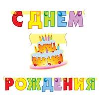 """Гирлянда """"С Днем Рождения"""" с тортом"""
