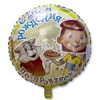 """Фольгированный шар """"С Днём Рождения Простоквашино"""""""