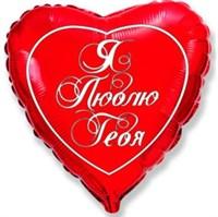 """Фольгированный шар-сердце """"Я люблю тебя"""" (45 см.)"""